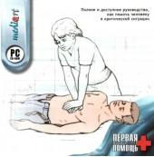 Первая медицинская помощь. Учебный курс