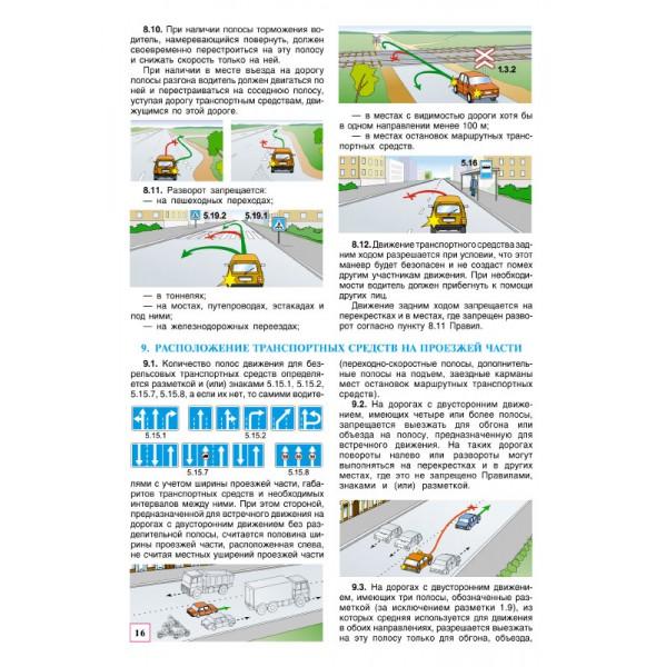 Правила дорожного движения (с иллюстрациями), С изменениями!