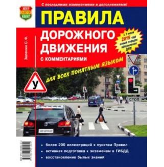 ПДД для всех понятным языком (Зеленин С.Ф.), 2016 г