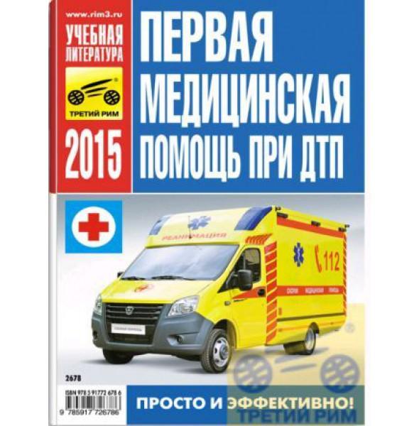 Первая медицинская помощь пострадавшим при ДТП.  Просто и эффективно!