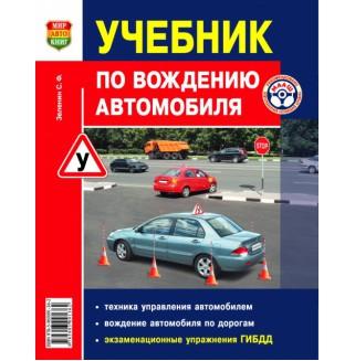 Учебник по вождению автомобиля (Зеленин С.Ф.)