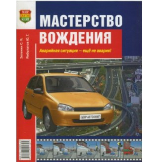 Мастерство вождения (Зеленин С.Ф.)