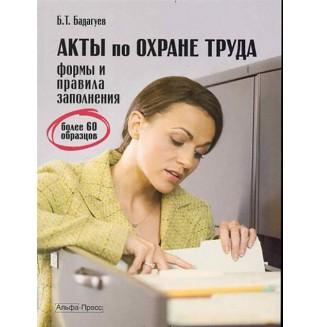 Акты по охране труда: формы и правила заполнения (автор Бадагуев Б.Т.), 2014 г.