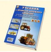 Учебник по ПДД для водителей тракторов и самоходных машин