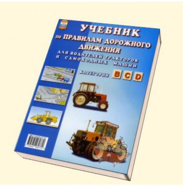 билеты пдд тракторы 2016 КИРПИЧ