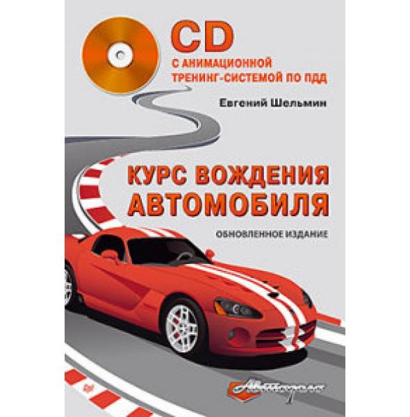 Курс вождения автомобиля, Шельмин Е.В.