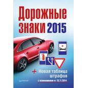 Дорожные знаки + Новая таблица штрафов 2015