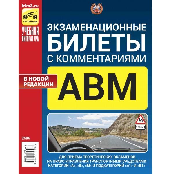 Экзаменационные билеты АВМ с комментариями, 2018 г