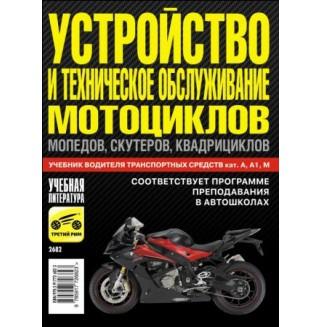 Устройство и техническое обслуживание мотоциклов, мопедов, скутеров, квадрициклов, 2016 год