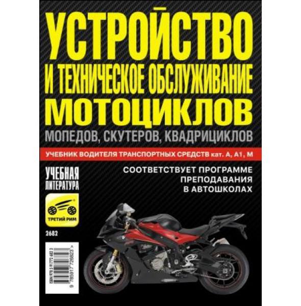 1) Устройство и техническое обслуживание мотоциклов, мопедов, скутеров, квадрициклов, 2016 год