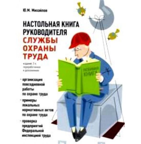 Настольная книга руководителя службы охраны труда (автор Ю.М.Михайлов), 2015 г.