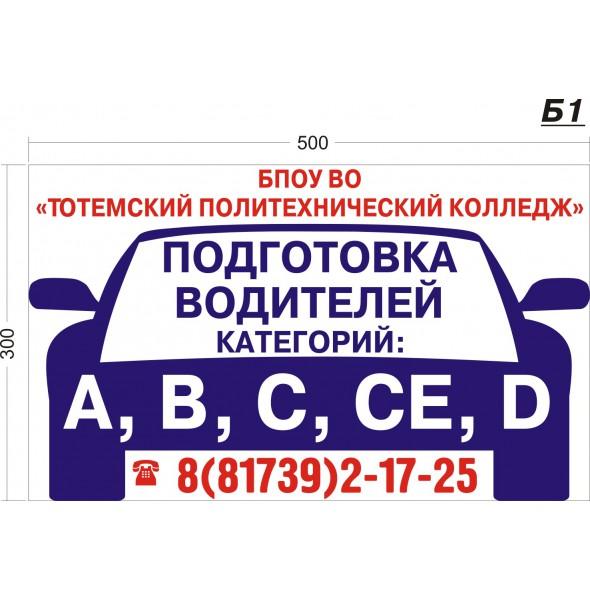 Магнитно-резиновая табличка на автомобиль (индивидуальный заказ)