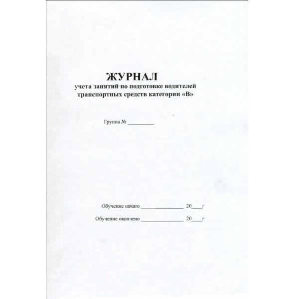 """Журнал учета занятий по подготовке водителей ТС категории """"В"""""""