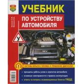 Учебник по устройству автомобиля (Зеленин С.Ф.)