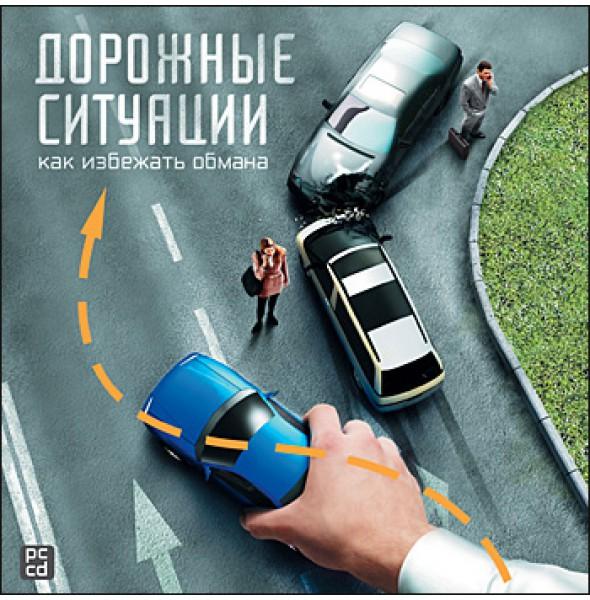 Дорожные ситуации. Как избежать обмана на дорогах?