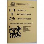 Правила технической эксплуатации АТ