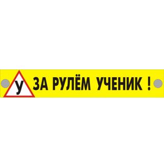 """Табличка """"ЗА РУЛЕМ УЧЕНИК"""" (На заднее стекло автомобиля)"""