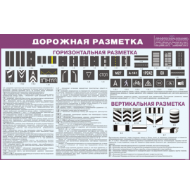 """Плакат """"Дорожная разметка"""" 2018"""