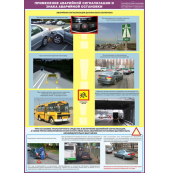 """Плакат """"Применение аварийной сигнализации и знака аварийной остановки"""""""