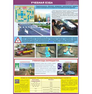 Плакат «Учебная езда»