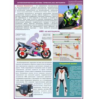 """Стенд """"Антиблокировочная система тормозов (АБС) мотоцикла"""""""