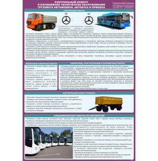 """Стенд """"Контрольный осмотр и ежедневное техническое обслуживание грузового автомобиля, автобуса и прицепа"""""""