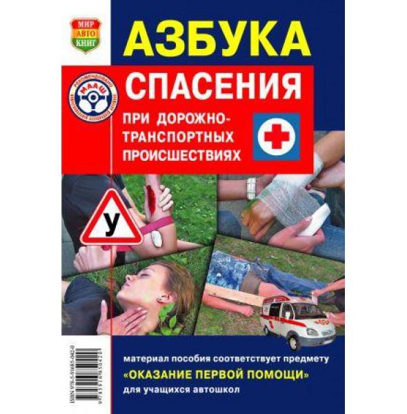Азбука спасения при ДТП. Пособие для оказания первой медицинской помощи. (Захарова А.Е.)