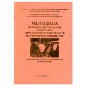 Методика освидетельствования водителей АТС на состояние опьянения