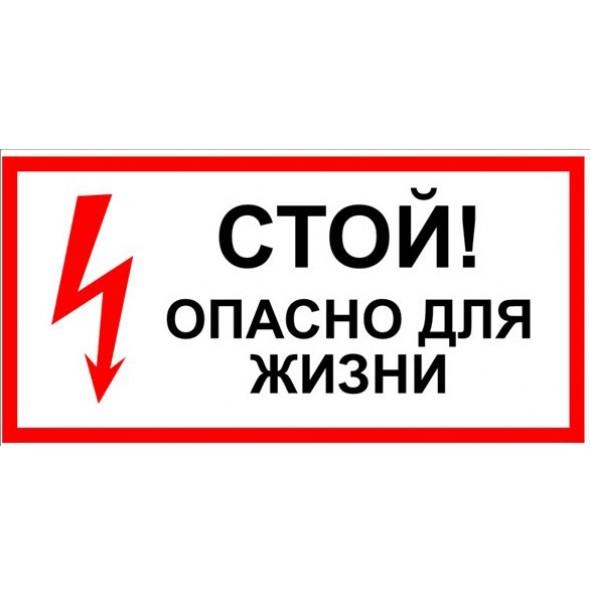 """Знак """"Опасно для жизни"""""""