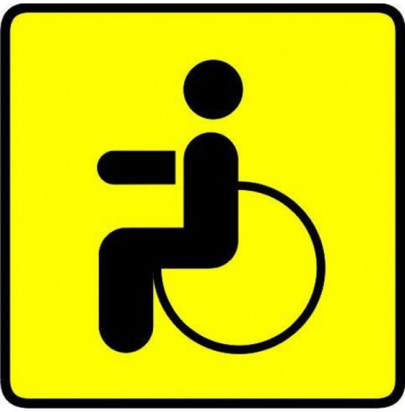 "Знак ""Инвалид"" (для автомобиля)"