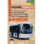 Устройство и техническое обслуживание автобусов (Селифонов В.В.,Бирюков М.К.)