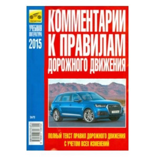 Комментарий к ПДД Российской Федерации. (Яковлев, 2015г)