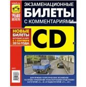 Экзаменационные билеты СD с комментариями, 2016 г