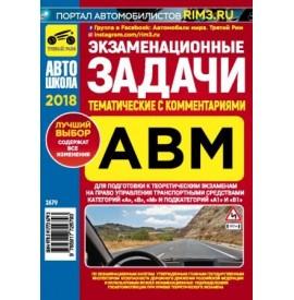 Экзаменационные (тематические)  задачи АВМ с комментариями, С изменениями от февраля 2018 года!