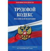 Трудовой кодекс РФ с изменениями и дополнениями, 2017 г.