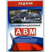 Экзаменационные (тематические)  задачи АВМ с комментариями, 2017 г