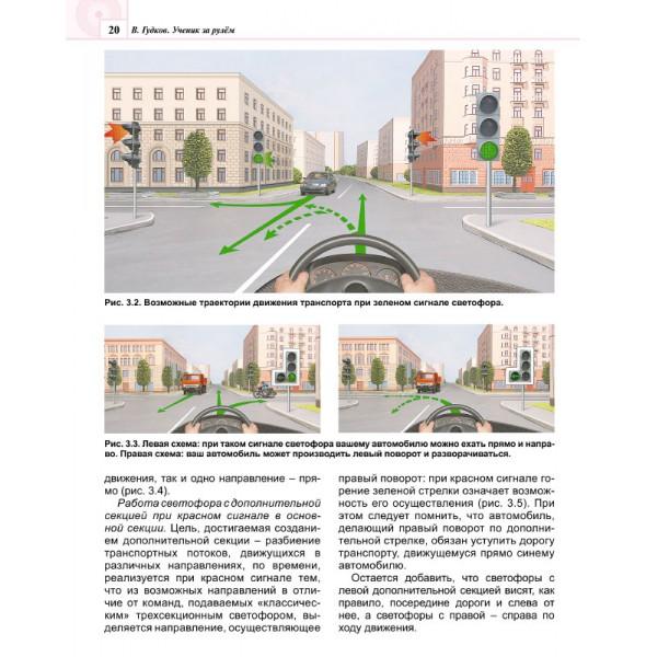 Психологические основы уверенного и безопасного управления автомобилем (Гудков В.П.)
