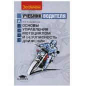 Основы управления мотоциклом и безопасность движения (Ксенофонтов И.В.)