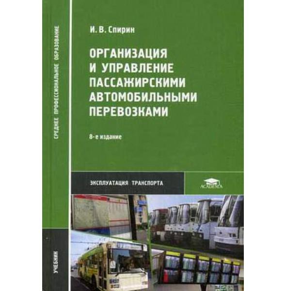 Организация и управление пассажирскими автомобильными перевозками (Спирин И.В.)