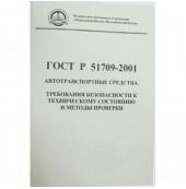 ГОСТ Р 51709-2001. Автотранспортные средства.Требования безопасности к техническому состоянию и методы проверки