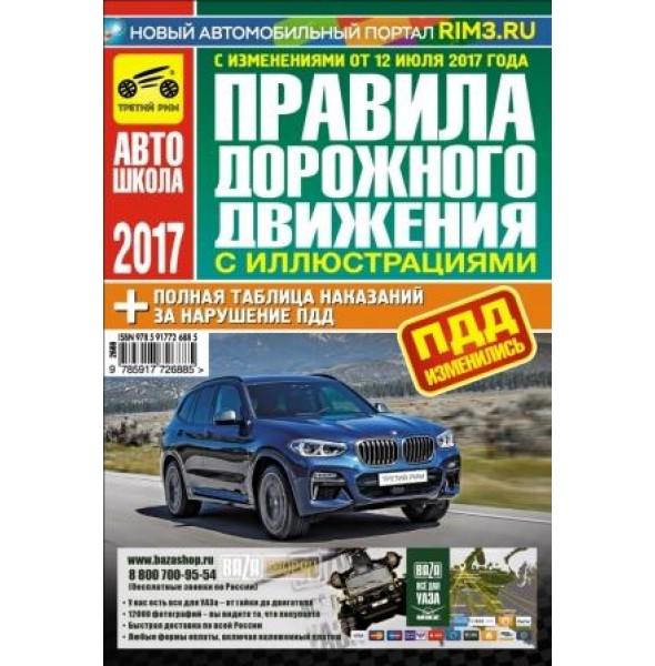 Правила дорожного движения (с иллюстрациями), С изменениями 2019!