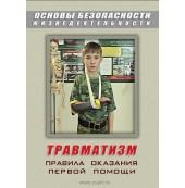 Травматизм. Правила оказания первой медицинской помощи (DVD)