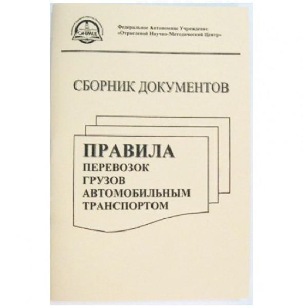 Правила перевозок автомобильным транспортом. Сборник документов.