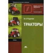 Тракторы (Родичев В.А.)Учебник