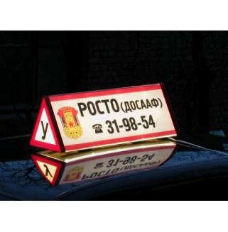 Световой короб на крышу автомобиля (с Вашей информацией)