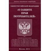 """Закон Российской Федерации """"О защите прав потребителей"""""""