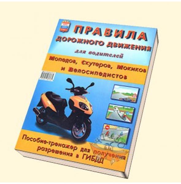 Правила дорожного движения для велосипедистов и водителей скутеров и мопедов