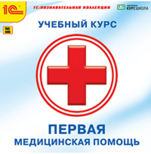 1C. Первая медицинская помощь.