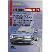 Устройство и техническое обслуживание легковых автомобилей  (Родичев В.А., Кива А.А.)