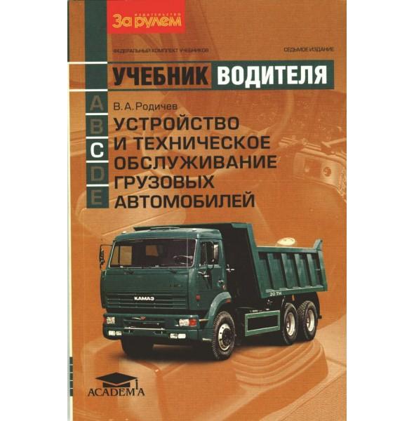 Устройство и ТО грузовых автомобилей (Родичев В.А.)